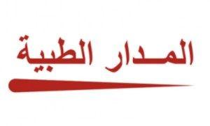 متابعات الوظائف شركة المدار للخدمات الطبية تعلن عن وظائف نسائية شاغرة برواتب 4000 ريال وظائف سعوديه شاغره Calligraphy Arabic Calligraphy