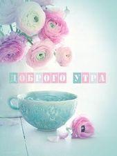 Доброго-ранку - Вітальні листівки на Ð ... - #Ð #вітальні #Доброгоранку #листівки #на