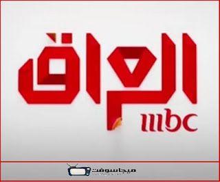 شاهد قناة ام بي سي العراق Mbc Iraq بث مباشر بدون تقطيع موقع برامجنا Live Streaming Streaming Books To Read