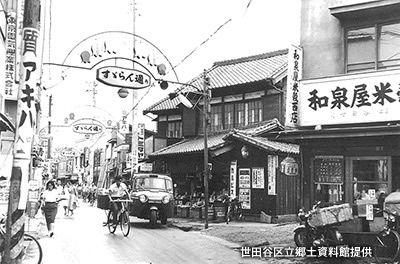 1961年(昭和36年)経堂「すずらん通り」現在の世田谷区宮坂3-20-2付近 ...