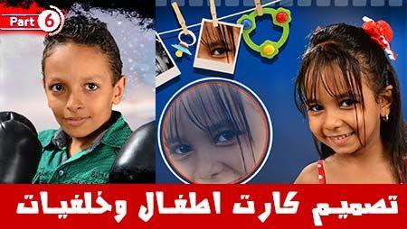 طريقة تصميم كارت اطفال و خلفيات هدية باستخدام الاكشن فى برنامج فوتوشوب تحميل خلفيات وبراويز Psd Design Photoshop Incoming Call Screenshot