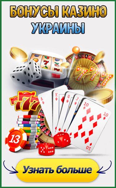 Казино дающие бонус при регистрации вернутся ли казино