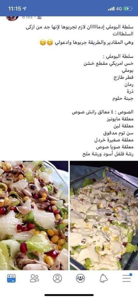 Pomelo Salad Pomelo Salad Pomelo Vegetables