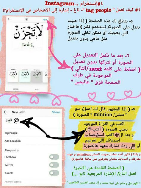 ٤ كيف شلون تعمل تسوي تاغ إشارة مرجعية Tag People Instagram إنستغرام Mintion منشن مسابقة إشتراك Bullet Journal Journal