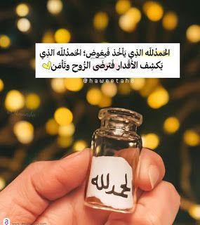 صور الحمدلله 2021 اجمل رمزيات مكتوب عليها الحمد لله Image Alhamdulillah