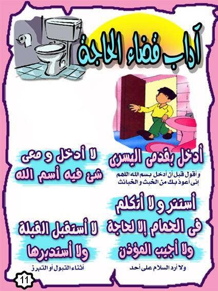 Pin By هيفا قل و On اسلاميات Islam For Kids Muslim Kids Kids Education