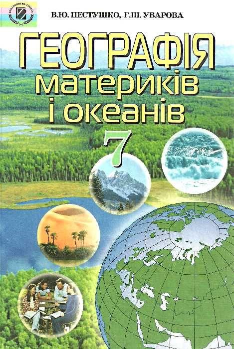 Физическая география украины 8 класс пестушко скачать | cauprimnue.