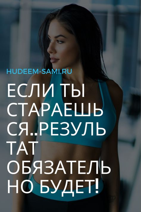 настрой на похудение онлайн