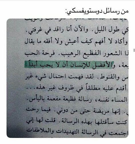 اقتباسات أدب Arabic Quotes Quotes Math