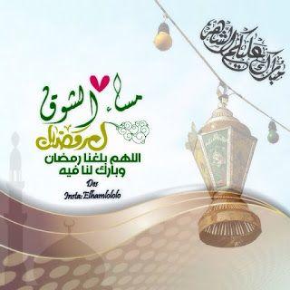 رمزيات رمضان 2021 احلى رمزيات عن شهر رمضان Love U Mom Islam For Kids Home Decor Decals