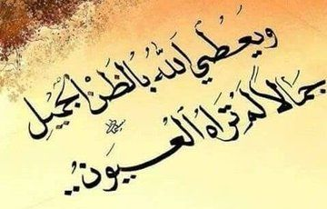 Pin By Ibrahim Iraq On كلمات من القلب الى القلب In 2021 Arabic Calligraphy Words Calligraphy
