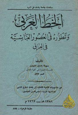 الخط العربي وتطوره في العصور العباسية في العراق سهيلة الجبوري Pdf Islamic Art Books Calligraphy