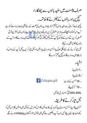 White Hair Com Beautytrickshair Hair Fall Remedy Hair Tips In Urdu White Hair Treatment