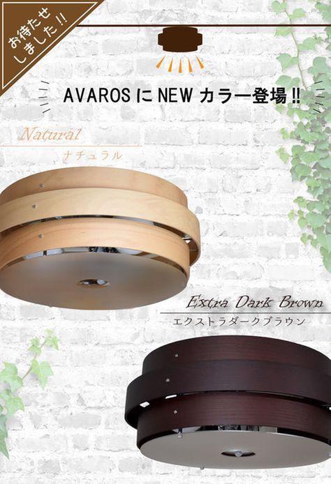 楽天市場 照明 シーリングライト おしゃれ Avaros アヴァロス Iv Db
