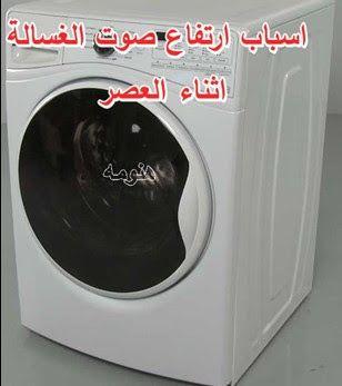 اسباب ارتفاع صوت الغسالة اثناء العصر Washing Machine Laundry Machine Spin Cycle