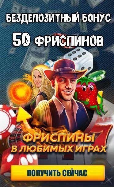 Игровые автоматы бонус за первый депозит игровые автоматы книги демо