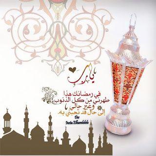 رمزيات رمضان 2021 احلى رمزيات عن شهر رمضان Islam For Kids Ramadan Ramadan Kareem