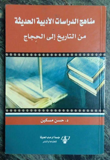 كتاب مناهج الدراسات الأدبية الحديثة من التاريخ الى الحجاج Pdf لقد شهدت مناهج التحليل الأدبي والنقدي تطورا كبيرا كتب الأدب كتب متنوعة Books
