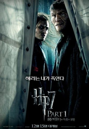 Harry Potter And The Deathly Hallows Part 1 Film En Streaming En Francais