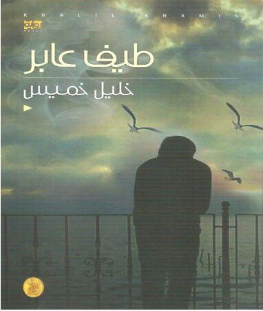 طيف عابر خليل خميس Arabic Books Books Movie Posters