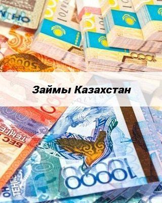 кредит на карту срочно без отказа Казахстан
