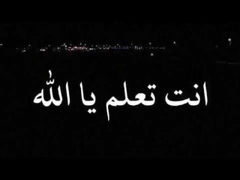 انت تعلم يا الله اني احببته اكثر من نفسي Youtube Cover Photo Quotes Islamic Quotes Photo Quotes