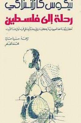تحميل كتاب رحلة إلى فلسطين Pdf مجانا ل نيكوس كازنتزاكي كتب Pdf Books Ecard Meme Memes