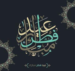 صور عيد الفطر 2020 اجمل صور تهنئة لعيد الفطر المبارك Arabic Calligraphy Design Calligraphy Design Art