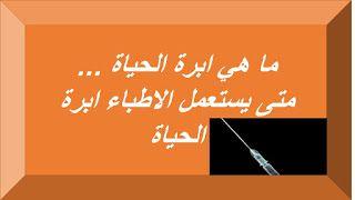 ما هي ابرة الحياة متى يستعمل الاطباء ابرة الحياة البيت العربي Calm Artwork Keep Calm Artwork Calm