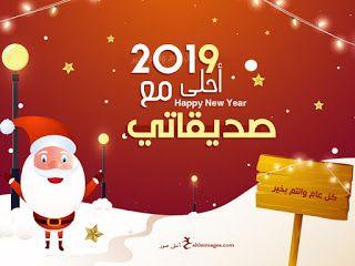 صور 2019 احلى مع اسمك ــ تهنئة العام الجديد بالأسماء Christmas Ornaments Holiday Decor Novelty Christmas
