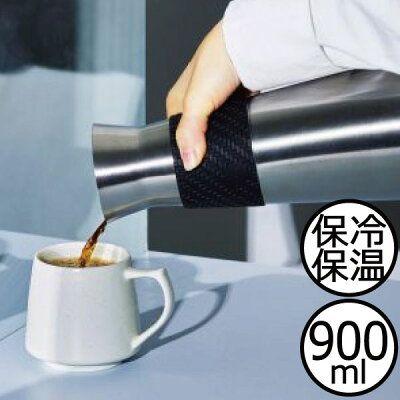 卓上ポット おしゃれ 保冷 保温 ケトル ステンレス 保冷ポット 保温ポット 900ml ジャグ コーヒーポット コーヒー 珈琲 コーヒーサーバー ドリンクサーバー カラフェ 真空二重構造 360度飲める 新築祝 ギフト プレゼント Cores コレス ビーフラス 2020 ポット