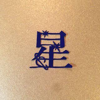 星 036 72pt 漢字 切り絵 Papercut 星 Star 彩文字 切り絵 紙の彫刻 切り絵 図案