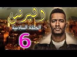 Mosalsal الحلقة السادسة من مسلسل البرنس لمحمد رمضان 2020 Incoming Call