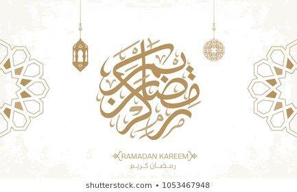 Tasnim Ahmad Adli Katilimcinin Stok Fotograf Ve Gorsel Portfoyu Shutterstock Arapca Kaligrafi Ramazan Kartlar