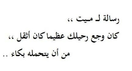 Pin By Samar Anan On أبي وأمي Arabic Calligraphy Calligraphy