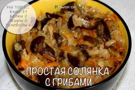 Простая солянка с грибами