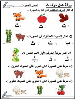 حرف الثاء الصف الأول النشاط ٢ Language Arabic Grade Level ١ School Subject اللغة العربية Main Content ١ Other Worksheets Online Activities Online Workouts