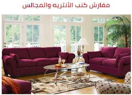أحدث مفارش كنب الأنتريه والمجالس Furniture Home Home Decor