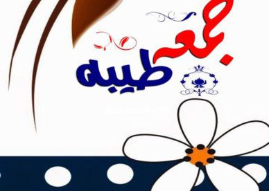 صور صباح الخير جمعة مباركة 2019 عالم الصور In 2021 Image Art Arabic Calligraphy