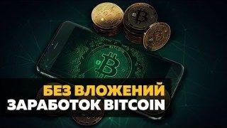 биткоин без вложений сайты для заработка
