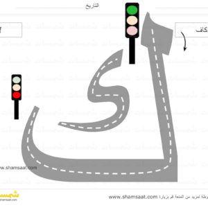 حرف الكاف الحروف الابجدية العربية لوحات الطرق تتبع الحرف بالسيارة 1 3 2 Jpeg Arabic Alphabet For Kids Learning Arabic Alphabet Letters To Print