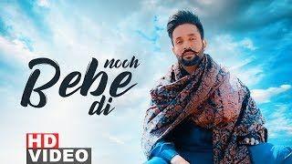 Nooh Bebe Di Dilpreet Dhillon New Punjabi Video Hd Mp3 Song Download Mp3 Song Songs
