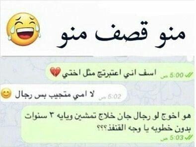 العبرة في النهايات Fun Quotes Funny Funny Arabic Quotes Arabic Funny