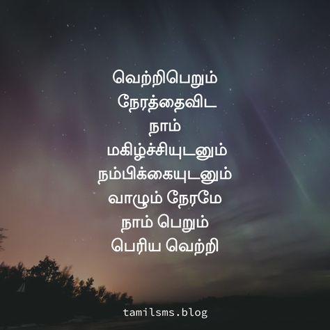 தமிழ் தத்துவம் - Tamil Thathuvam