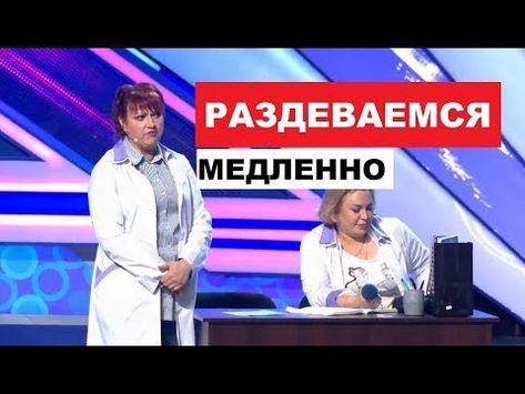 """Над этим Номером Картунковой Угарали все Судьи - """"Случай в ..."""