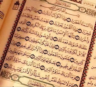 سورة الانفطار منصة تجربة Islamic Sheet Music