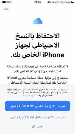 فولفولي حل مشكلة فشل النسخ الاحتياطي للايفون Iphone Icloud Ios Iphone