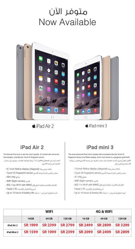 Ipad 2 And Ipad Mini 3 Prices At Jarir Bookstore Best Of Riyadh Saudi Arabia