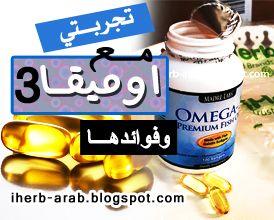 تجربتي اوميقا3 تجربتي مع حبوب اوميغا 3 وفوائدها وماكيفية الاستخدام للبشرة و الشعر موقع اي هيرب بالعربي Iherb Supplement Container Supplements