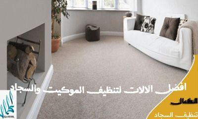 شركة تنظيف بخميس مشيط Home Decor Decor Shag Rug